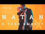Обложки сериалов -Тестовый проект-1 -Тестовый сезон-1 Natan - Я тебя выберу (премьера клипа, 2016) -Тестовое видео-1