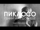 Лекция Пабло Пикассо Гений и чудовище