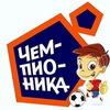 Чемпионика Тольятти- Футбол для детей от 3-х