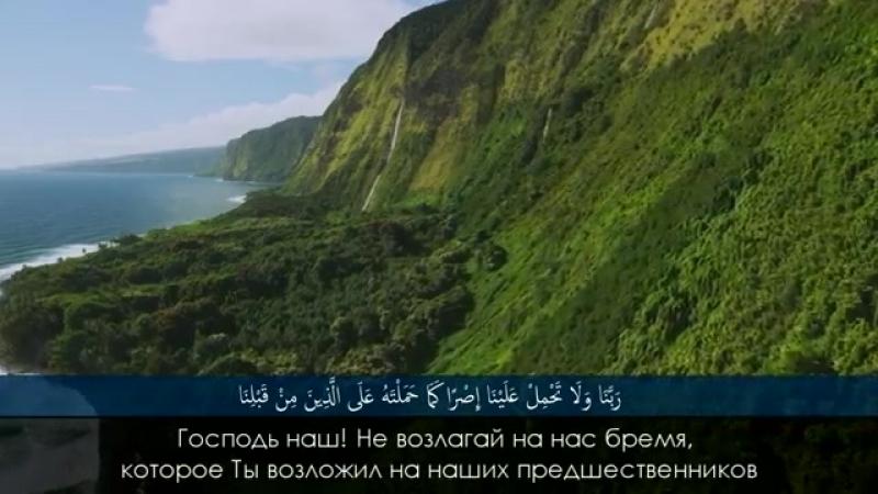 Коран, сура 'аль-Бакъара' 286 _ дуа _ آلقرآن الكريم.mp4