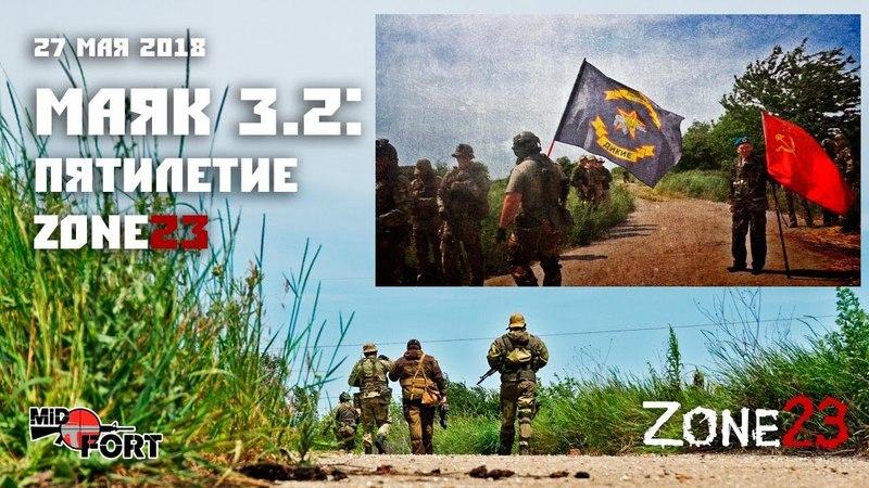 Пятилетие Zone23 - Маяк 3.2