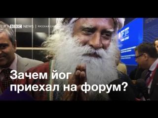 Йога-гуру на экономический форуме