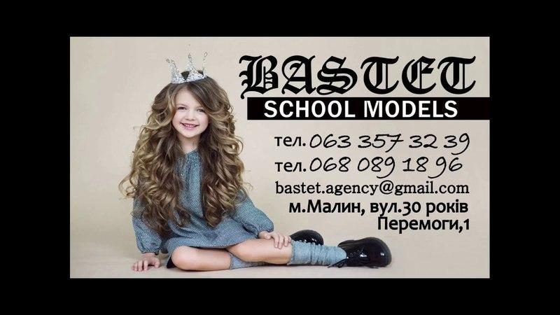 17.04.18 р. - Фото-клас Pin UP. Школа моделей Bastet MODELS