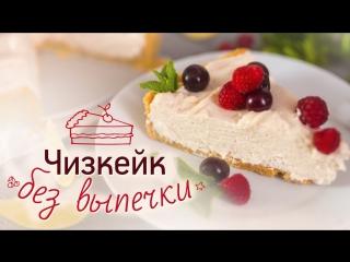 Пирог без выпечки [Рецепты Bon Appetit]