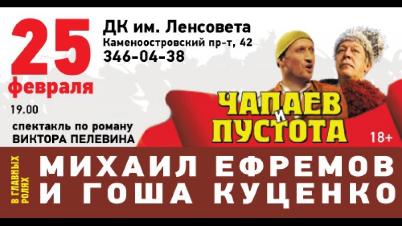Гоша Куценко. Спектакль «Чапаев и Пустота»