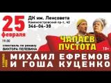 Гоша Куценко. Спектакль Чапаев и Пустота