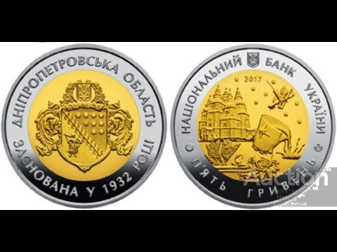 «85 лет Днепропетровской области» 5 гривен 2017 год Украина