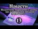 Новости Иезуитские технологии и законы при федеральном послании президента Выпуск №13