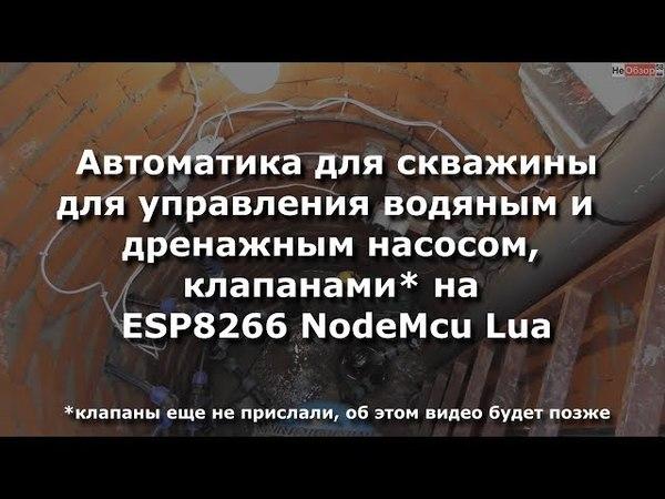 Автоматика для управления водяным и дренажным насосом, клапанами на ESP8266 NodeMcu Lua