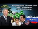 Х Союнов Олигарх Макаров Отмывавший Деньги Ниязову и Бердымухамедову в Санкционном Списке США