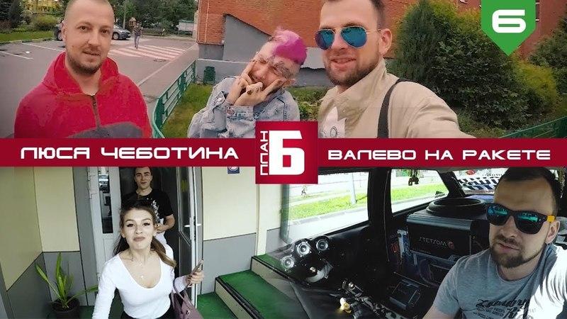 В гостях Люся Чеботина,Фристайл Палыча,Звездопад Ганвеста,Валево на Ракете
