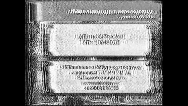 Региональный рекламный блок №6 [г. Абакан] (НТВ, 8 ноября 2005) [Агентство рекламы Медведь]