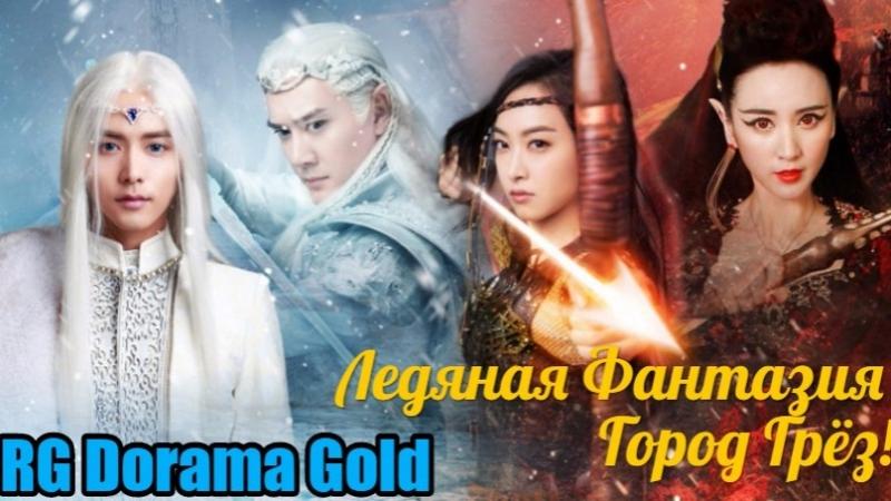 Ледяная фантазия Город грез 3562 (озв RG Dorama Gold) 720