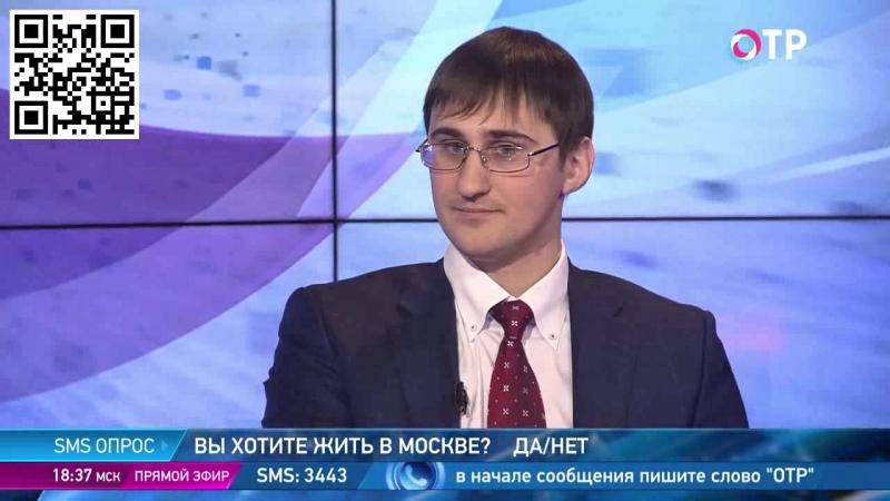 ОТРажение. Степан Земцов: От децентрализации лучше будут жить 5-6 регионов России
