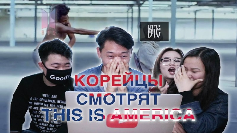 КОРЕЙЦЫ СМОТРЯТ THIS IS AMERICA, BTS- Love yourself, Little big- Punks not dead