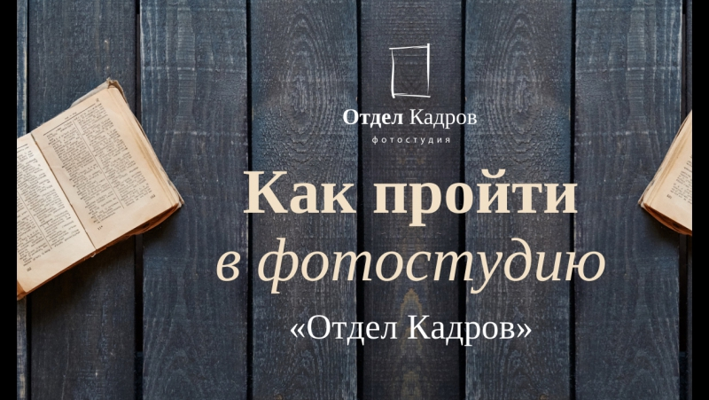 Как пройти в «Отдел Кадров» (фотостудия Екатеринбург)