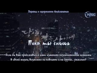 [Мания] Пока ты спишь / While you were sleeping ( Тизер 3 )