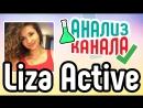 Анализ канала Liza Active . Узнавайте об ошибках на каналах блогеров!
