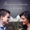 Быстрые свидания Flirt-parties