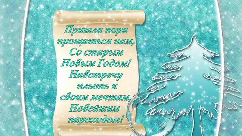 KRASIVOE_POZDRAVLENIE_SO_STARYM_NOVYM_GODOM__(MosCatalogue.net)
