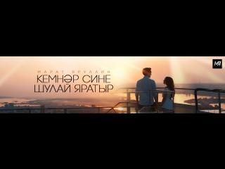 Марат Яруллин - Кемнэр сине шулай яратыр (Премьера клипа 2017)