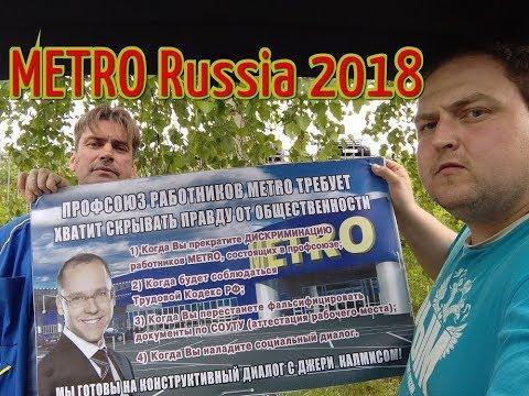 METRO 2018 МАЙ * ВЗГЛЯД ИЗ ВНУТРИ. А ТЫ ВСЕ ЗНАЕШЬ СМОТРИ METRO Cash Carry Russia.