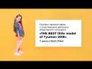 Прямой эфир «THE BEST little model of Tyumen 2018»