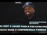 50 Cent о своей роли в рэп-культуре, Gucci Mane и современных рэперах к 20-летию журнала XXL (Переведено сайтом Rhyme.ru)