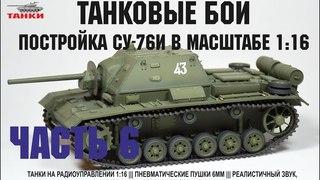 Постройка модели СУ-76И в масштабе 1:16 ч. 6