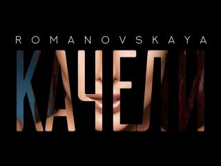 Премьера. Romanovskaya (Ольга Романовская) - Качели (Lyric Video)