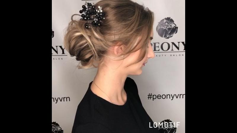 Прическа от стилиста салона PEONY 🌸