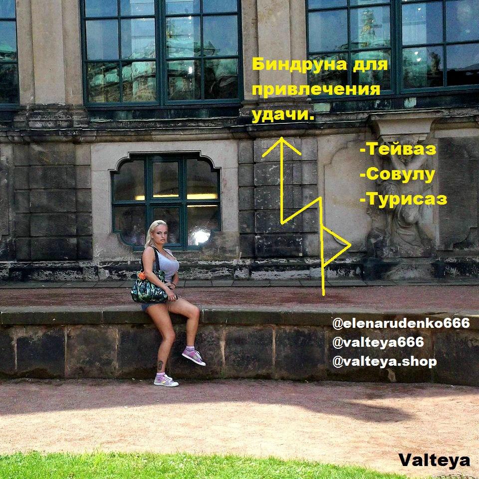 Хештег soothsayer на   Салон Магии и мистики Елены Руденко ( Валтеи ). Киев ,тел: 0506251562  DqRXIfcorJs