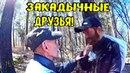 Один день среди бомжей / 76 серия - Закадычные друзья! (18)