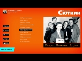 Валерий Сюткин - Радио Ночных Дорог (Альбом 1996 г)