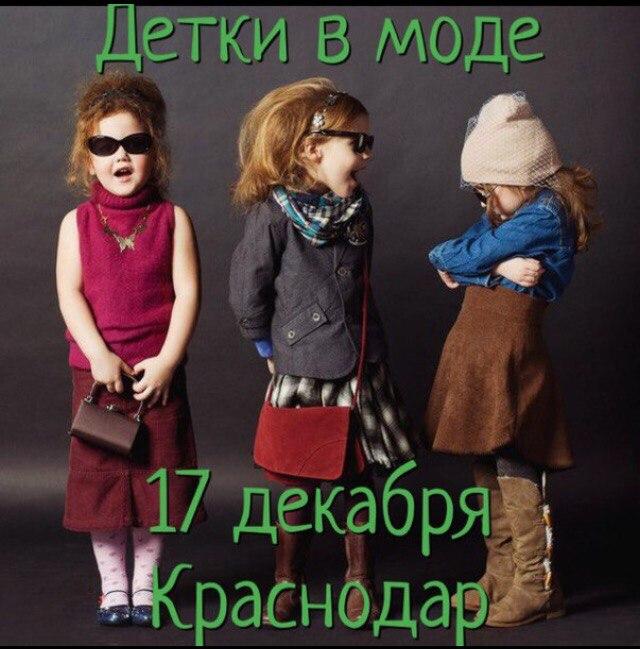 Афиша Краснодар ДЕТКИ В МОDE Краснодар
