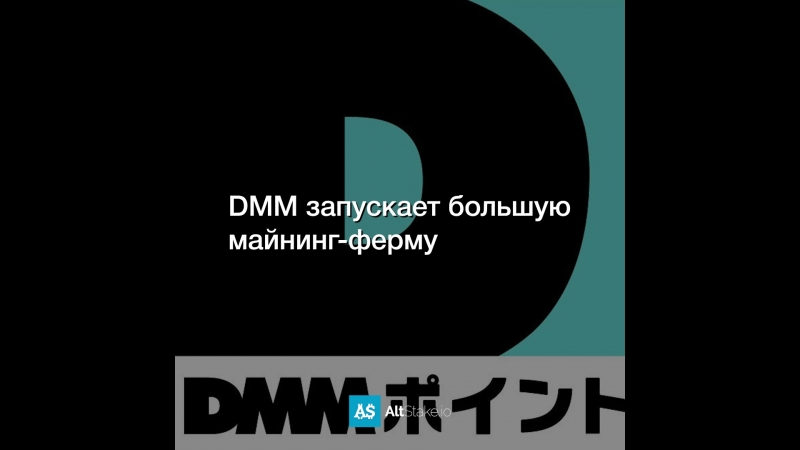 DMM запускает большую майнинг-ферму