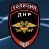 Министерство внутренних дел ДНР (оф. группа)