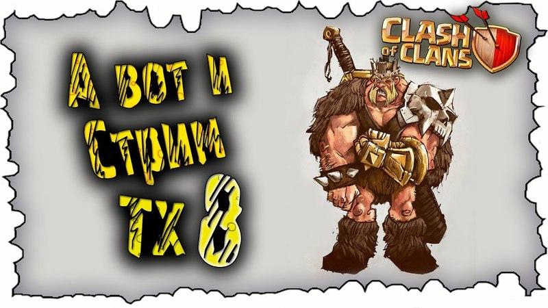 А вот и стрим =) - ТХ 8 Clash of Clans New 2018, клеш оф кленс.