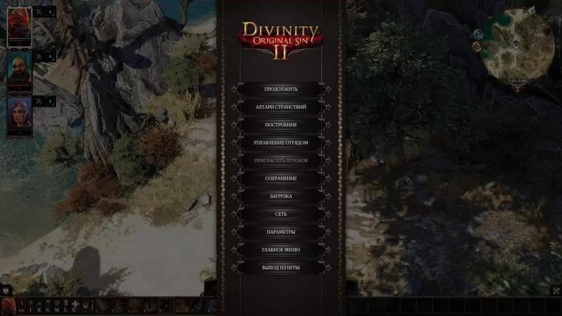 Играем в Divinity и Cs go