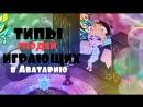 Типы людей, играющих в Аватарию ОЧКАСТАЯ АВАТАРИЯ
