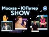 Москва — ЮПитер. Выпуск 3