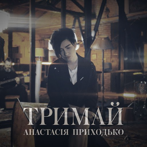Анастасия Приходько альбом Тримай