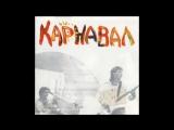 Александр Барыкин и гр.Карнавал  Концерт (1982)
