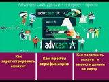 Обзор платежной системы ADVCASH. Регистрация, Верификация.