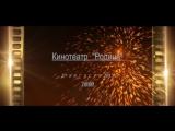 Приглашение на показ киношкольных работ 27 августа в 16-00