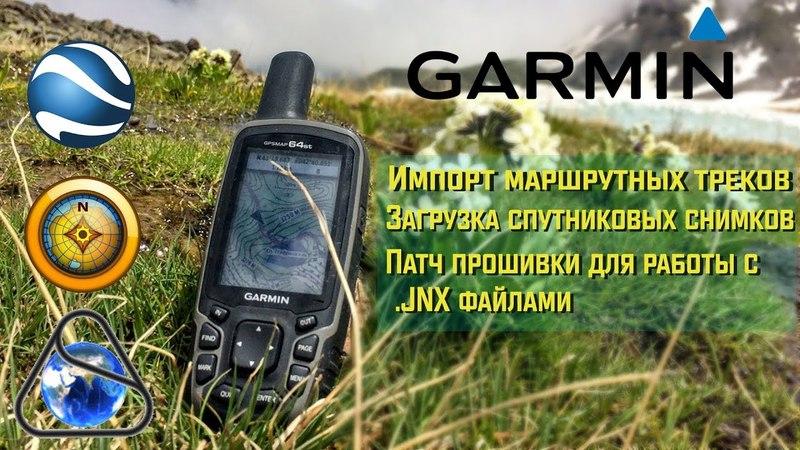 Загрузка спутниковых снимков. Экспорт трека и маршрутных точек. Навигаторы Garmin. Хочу в поход3