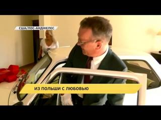 Польские поклонники подарили Тому Хэнксу раритетный Fiat