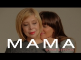 Юлия Беретта - Мама (lyric video) (из кф