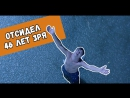 Дима Бикбаев ХайпNews Эпизод 54