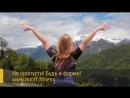 MIOFF Роза Хутор - Фитнес кэмп на высоте 2 023 метра!